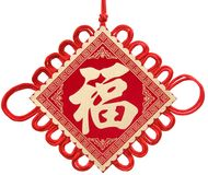 Chinese knot. Chinese lucky knot bless fortune, good luck and peace stock photos