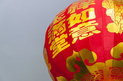 Chinese lamp. Close up at Chinese lamp, Chinese new year concept Royalty Free Stock Photos