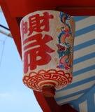 Chinese lamp Stock Image