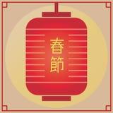 Chinese Lantaarn op de volle maan Royalty-vrije Illustratie