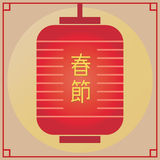 Chinese Lantern on the full moon Royalty Free Stock Photography