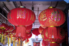 Chinese Lantern. Lantern for Chinese New Yeat in Malaysia Stock Photo