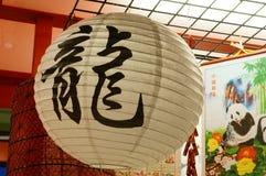 Chinese lantern at night Royalty Free Stock Photography