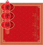 Chinese Lanterns Frame with Love, Peace and Prosperity Calligraphy Royalty Free Stock Photo