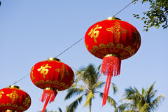 Chinese lanterns, low angle view. Chinese culture, Hanging lanterns, happy New Year Royalty Free Stock Photography
