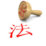 Chinese Law Stamp Stock Photos
