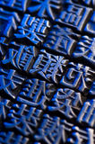 Chinese Letterpress type. An arrangement of random Chinese type and character symbols, shallow depth of field. Mixed both new and well worn characters Stock Images