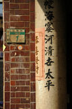 Chinese letters on a brick wall in Taiwan Royalty Free Stock Images