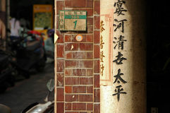Chinese letters on old brick wall in Taiwan Stock Image