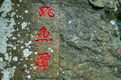 Chinese letters in a rock Royalty Free Stock Images