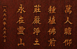 Chinese letters texture Stock Image