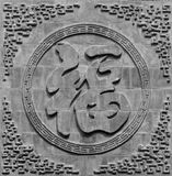 Chinese lucky character Royalty Free Stock Image