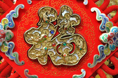 Chinese lucky character decoration Stock Image