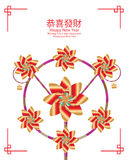 Chinese lucky windmill circle frame Royalty Free Stock Images