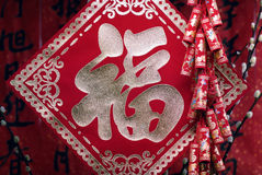 Chinese lunar new year decoration Royalty Free Stock Image