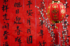 Chinese lunar new year decoration. Royalty Free Stock Photography