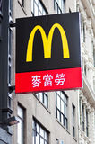 Chinese Mc Donald Stock Images