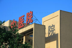 Chinese medicine hospital Royalty Free Stock Image