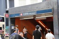 Chinese Metro Station Stock Photo