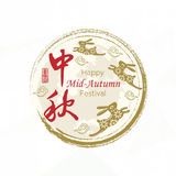 Chinese mid autumn festival, Chinese character. `Zhong Qiu` and Seal meaning `reunion` - Chinese golden paper-cut design Stock Photos