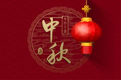 Chinese mid autumn festival. Chinese character `Zhong Qiu ` and Seal meaning `reunion Royalty Free Stock Image