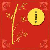 Chinese mid Autumn Festival design. Holiday background with gold frame bamboo and full moon in asian style on red. Background. Ornate card template of promotion Royalty Free Illustration