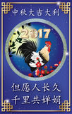 Chinese Mid autumn festival 2017 greeting card Royalty Free Stock Images
