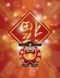 Chinese Money God Gold Bar. Happy Chinese Lunar New Year Prosperity Money God Holding Gold Bar and Prosperity Text Sign Illustration Isolated on White Background stock illustration