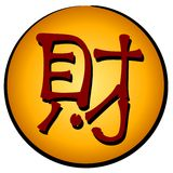 Chinese Money Symbol - Cai Stock Photos