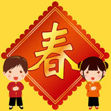 Chinese new year. Illustration of chinese new year ,Traditional festival Royalty Free Stock Image