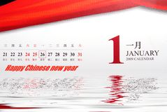Chinese new year 2009. Chinese lunar calendar Spring Festival 2009 . It is January 26. Chinese characters on the calendar means Chinese lunar calendar figures royalty free stock images