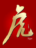 Chinese New Year 2010, Chinese Calligraphy: Tiger. Chinese calligraphy on red paper contain meaning for Chinese New Year wishes stock illustration