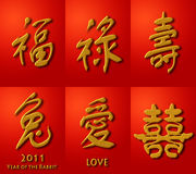 Chinese New Year 2011 Auspicious Calligraphy Stock Photography