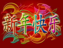 Chinese New Year 2011 Colorful Swirls and Flames. Happy Chinese New Year 2011 with Colorful Swirls and Flames Illustration on Red Stock Image