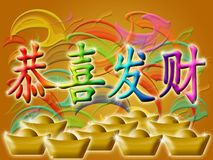 Chinese New Year 2011 Colorful Swirls and Flames. Happy Chinese New Year 2011 with Colorful Swirls and Gold Bars Illustration on Gold Royalty Free Stock Photography