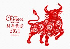 Free Chinese New Year 2021 Royalty Free Stock Image - 207333936