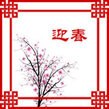 Chinese New Year. Greeting card background Stock Photos