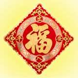 Chinese new year. A chinese new year object Royalty Free Stock Images