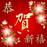 Chinese New Year Background. Greeting Card on Red Background royalty free illustration