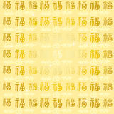 Chinese new year background. Chinese greeting background, characters for happiness Royalty Free Stock Photography