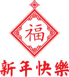 Chinese New Year background Royalty Free Stock Photography