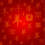 Chinese New Year Background Vector Design Royalty Free Stock Photography