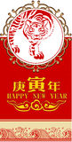 Chinese new year banner. 2010 Chinese new year banner for traditional Chinese tiger year Stock Images