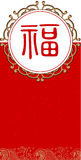 Chinese new year banner. With Chinese character for good fortune Stock Photo