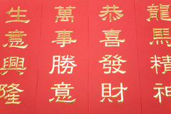Chinese New Year Banner Stock Image