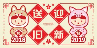 2019 chinese new year banner template with cute children wearing a puppy & piggy costume. translation: send off the old year 2018. And welcome the new year 2019 vector illustration