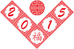 Chinese New Year 2015 banner Stock Image