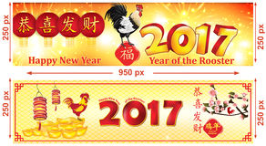 Chinese New Year banner for the Year of the rooster, 2017. Chinese Text: Happy New Year; Year of the Rooster. Contains specific colors for Spring Festival and Royalty Free Stock Images