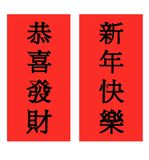 Chinese New Year banners 3 stock image