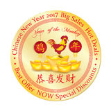 Chinese New Year 2017 Big Sales Stamp Stock Images